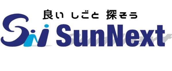人材紹介・人材派遣 SUNNEXT